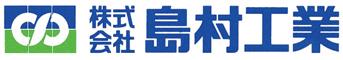 株式会社島村工業
